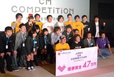 第3回沖縄国際映画祭で行われた「JIMOT CM CONPETITION 」授賞式