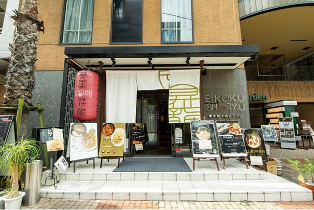 英国昇龍 EIKOKU SHORYU / 上人橋通りでランチも営業。店先に麺メニューの写真を貼り出す