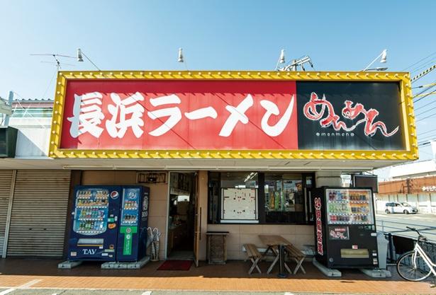 長浜ラーメン めんめん / ラーメン激戦区・筑紫通りでひと際目を引く看板。駐車場も広い