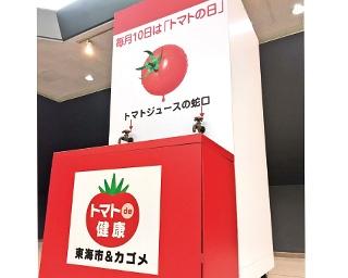 愛知県でトマトジュースが出る蛇口を発見!どうしてトマト?気になる正体を徹底調査してみた
