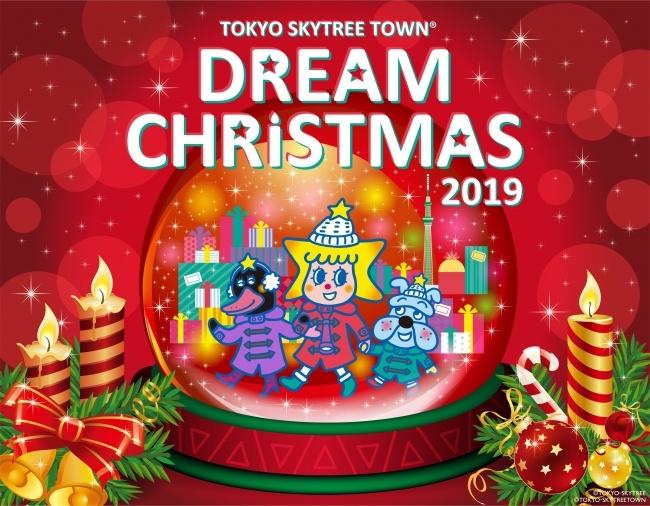ドリームクリスマス2019 東京スカイツリータウン(R)! テレ東とのコラボイベントを開催