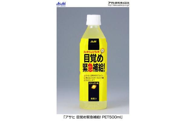 カフェインとぶどう糖配合「アサヒ 目覚め緊急補給! PET500ml」(147円)