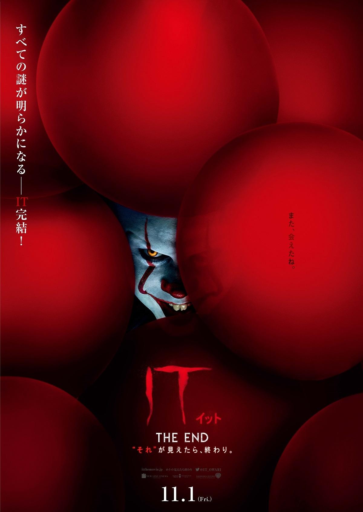"『IT/イット THE END ""それ""が見えたら、終わり。』は大ヒット上映中"