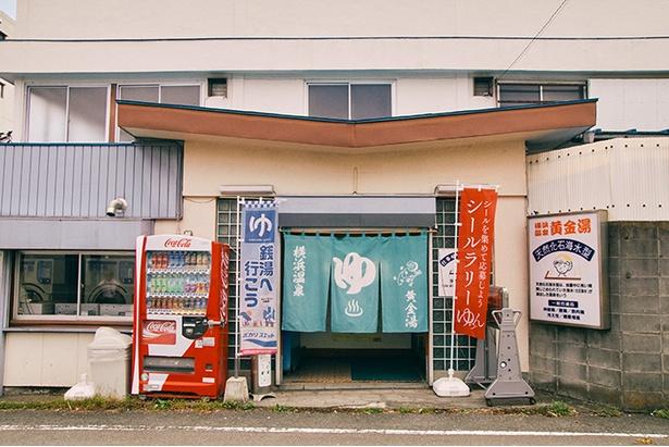 大貫さんが訪れた「横浜温泉 黄金湯」。横浜市内で唯一、日本温泉協会の認定を受けている天然温泉施設で、天然化石海水型の黒湯が楽しめる