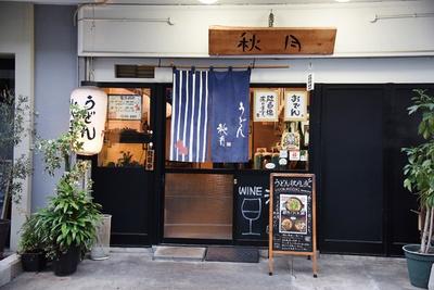 アイディア満載の創作麺を発信する店 / うどん秋月