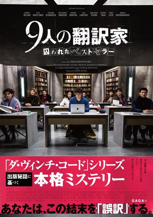 すべてを欺く本格ミステリー『9人の翻訳家 囚われたベストセラー』