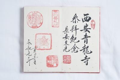 四国八十八箇所零番目のお寺に数えられている「青龍寺」のご朱印帳。持っていると鼻が高い!
