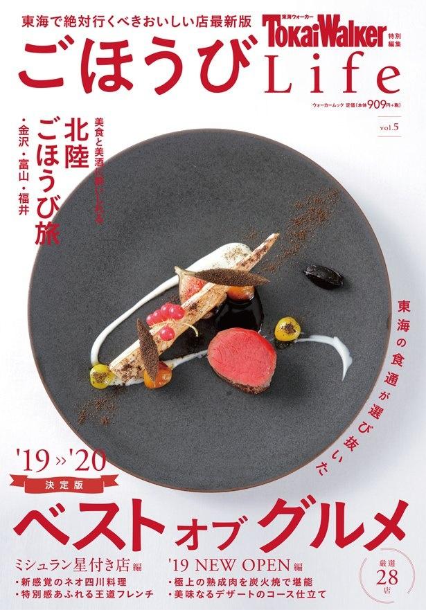 2019年11月14日に発売された「ごほうびLife vol.5」には、東海の食通が選び抜いた、絶対行くべき名店が多数紹介されている