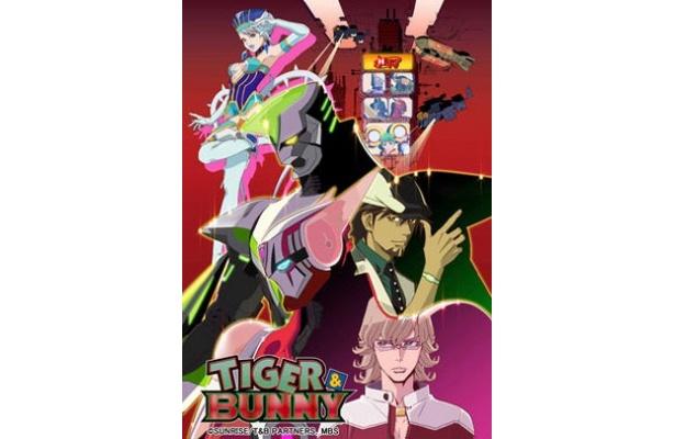 ヒーローコンビの活躍を描く「TIGER&BUNNY」