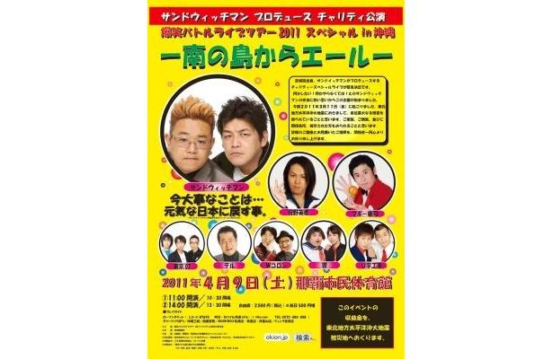 4/9に沖縄で行われるサンドウィッチマンプロデュースのお笑いライブ『爆笑バトルライブツアー2011スペシャル in沖縄-南の島からエール-』