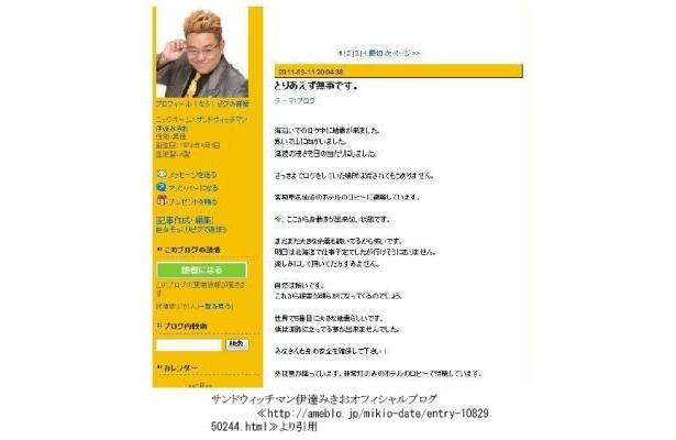 伊達みきおオフィシャルブログ