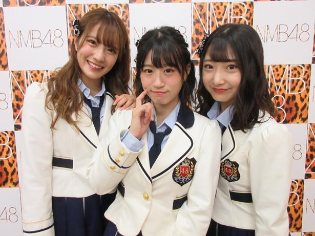 「NMB48」を代表して取材に応じてくれたメンバー3人! 左から小嶋花梨、上西 怜、堀ノ内百香