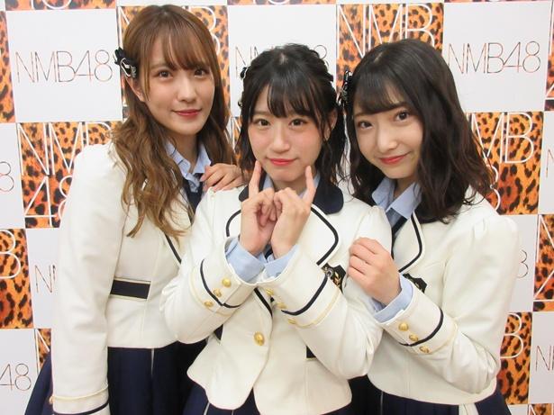 「NMB48」の左から小嶋花梨・上西怜・堀ノ内百香