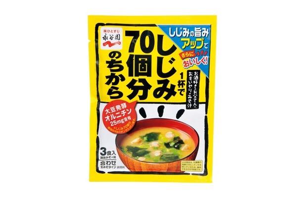 永谷園の「1杯でしじみ70個分のちから みそ汁 」(3袋入り \128)