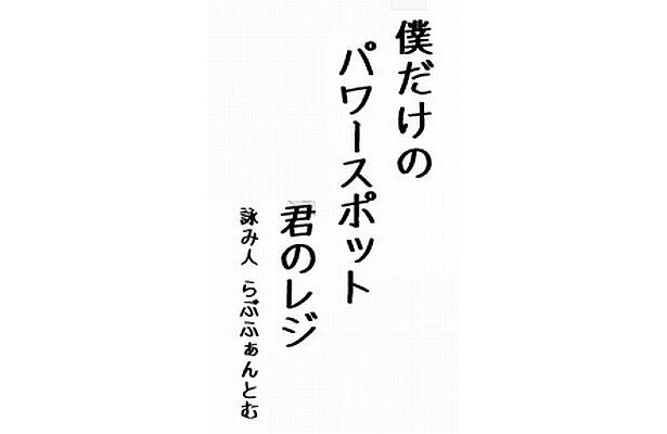 """「an」の""""アルバイト川柳""""グランプリ決定♪"""