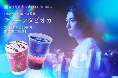 タピオカ専門店「台湾甜商店」とDEAN FUJIOKAがコラボ