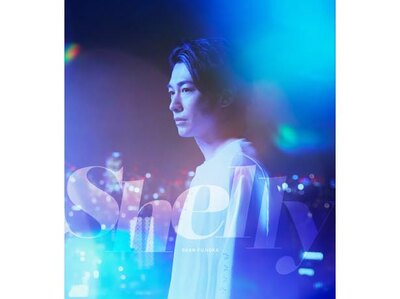 """12月11日(水)にリリースされるDEAN FUJIOKA New EP""""Shelly""""の収録楽曲をイメージ"""