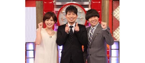 「その顔が見てみたい」で進行を務める中野美奈子アナと司会の雨上がり決死隊(写真左から)