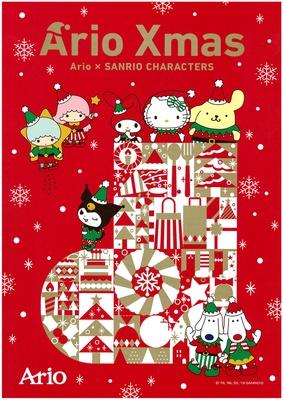 アリオのクリスマス