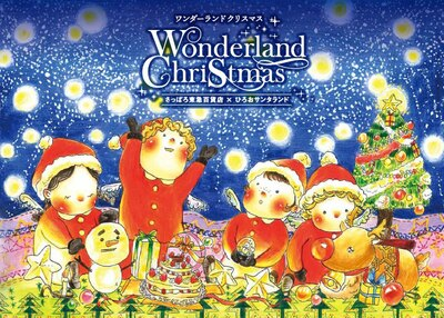 Wonderland Christmas-ワンダーランドクリスマス-