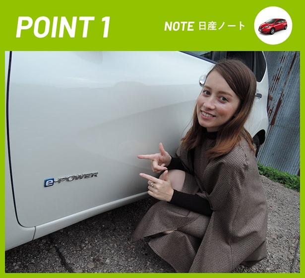ワンペダルで加速と減速ができる「e-POWER Drive」は操作も簡単で運転がスムーズに!