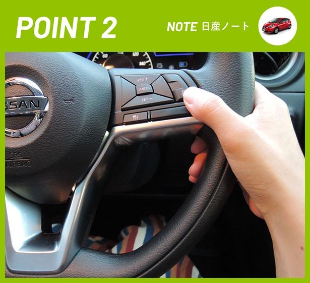 車間距離を保ってくれる「インテリジェントクルーズコントロール」もチェック
