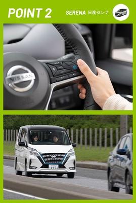 高速道路での決まりきった動きを自動で行ってくれる最新機能