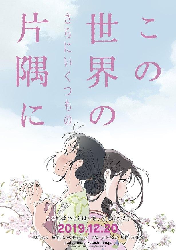 『この世界の(さらにいくつもの)片隅に』は12月20日(金)より公開!