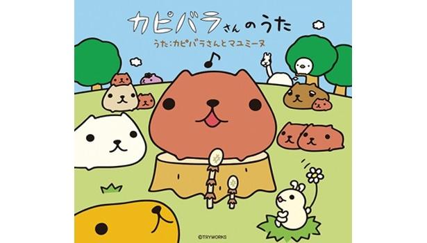 カピバラさんついにCDデビューします!パッケージもキュートな「カピバラさんのうた(完全初回限定生産盤)」(1800円)/CROWN RECORDS