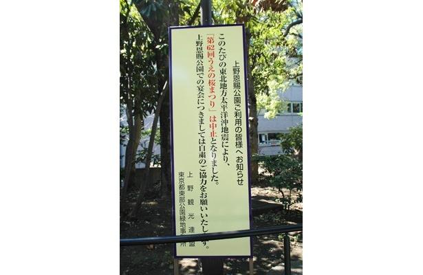 宴会自粛を促す上野公園内の看板