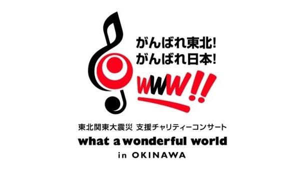 4/10に緊急開催決定! 「what a wonderful world~がんばれ東北! がんばれ日本!~in OKINAWA」