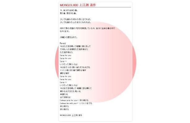【画像】「www」公式サイトにはMONGOL800・上江洌清作や出演アーティストのメッセージも
