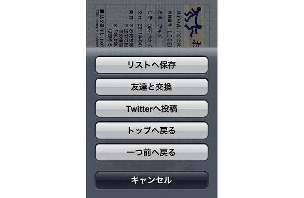 リスト保存はもちろんTwitterへの投稿機能もムダに搭載
