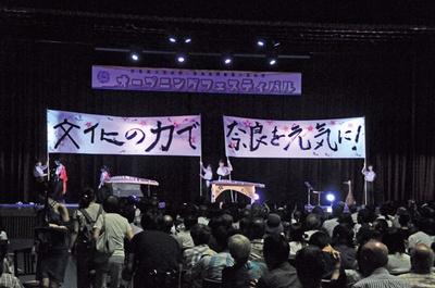 奈良女子大学書道部らがオープニングを華々しく飾った
