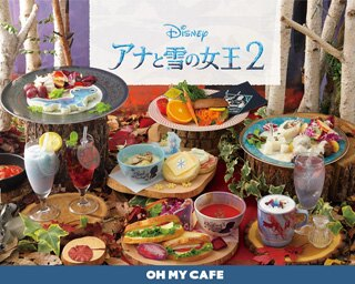 「アナと雪の女王2」 OH MY CAFE(福岡) / 『アナと雪の女王2』の世界観を表現したスペシャルカフェが登場