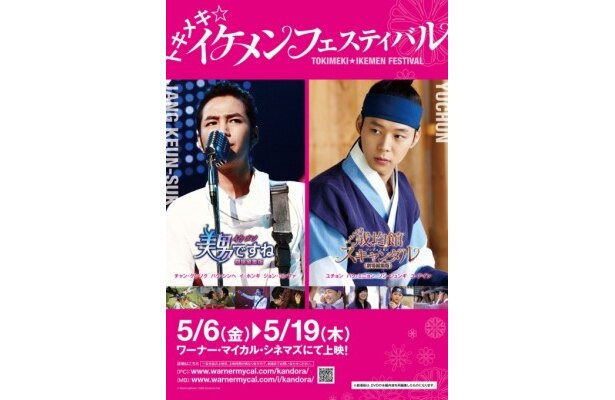 2010年日本で話題となった韓流ドラマ「美男<イケメン>ですね」と2011年韓流ファンの期待を集めている 「トキメキ☆成均館スキャンダル」