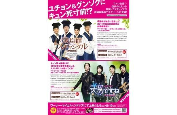 「トキメキ☆イケメン フェスティバル」は5月6日(金)から5月19日(木)まで全国のワーナー・マイカル・シネマズで上映