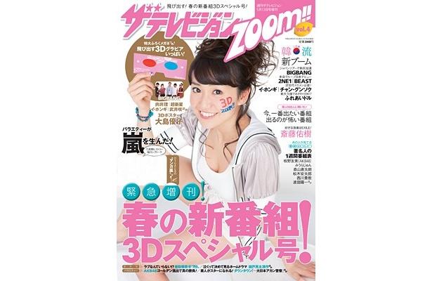 """""""3Dスペシャル号""""と銘打ち、雑誌全体に3Dグラビアを掲載した「ザ テレビジョンZoom!!vol.4」"""