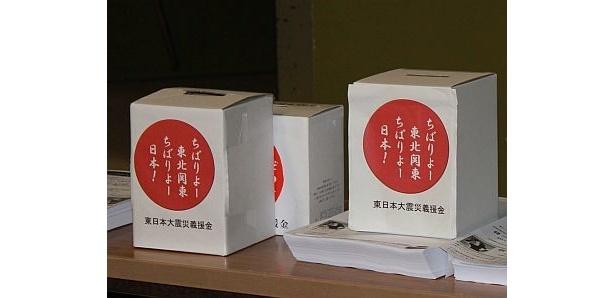 募金箱には「がんばれ日本! がんばれ東北!」の文字が