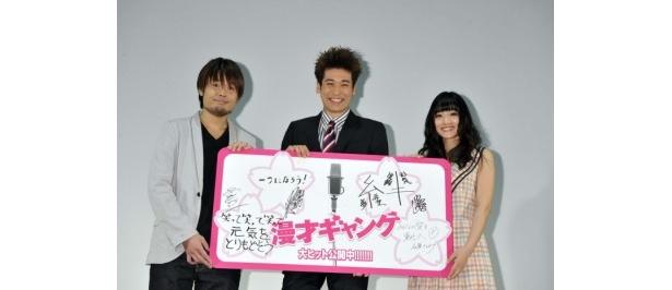 『漫才ギャング』大ヒット御礼舞台挨拶に登壇した、左から、品川ヒロシ監督、佐藤隆太、石原さとみ