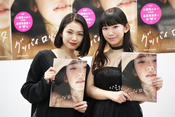 写真集を撮影した二階堂ふみ(左)と、被写体の長澤茉里奈(右)