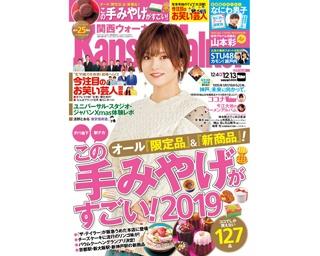 関西ウォーカー12月3日(火)発売号は「この手みやげがすごい!2019」&「関西お笑い最前線!」。なにわ男子の新連載もスタート