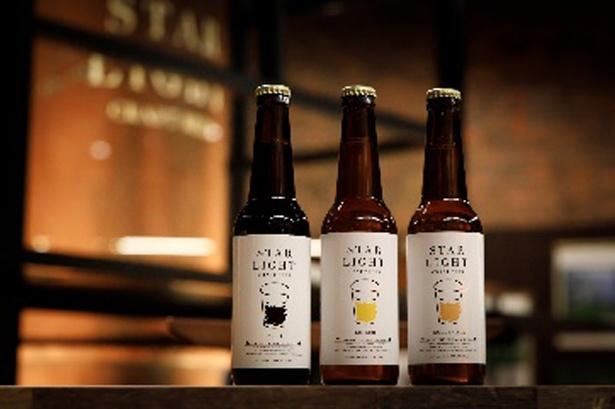 「スターライトクラフトビール」は、スタウト、ケルシュ、ゴールデンエールの全3種