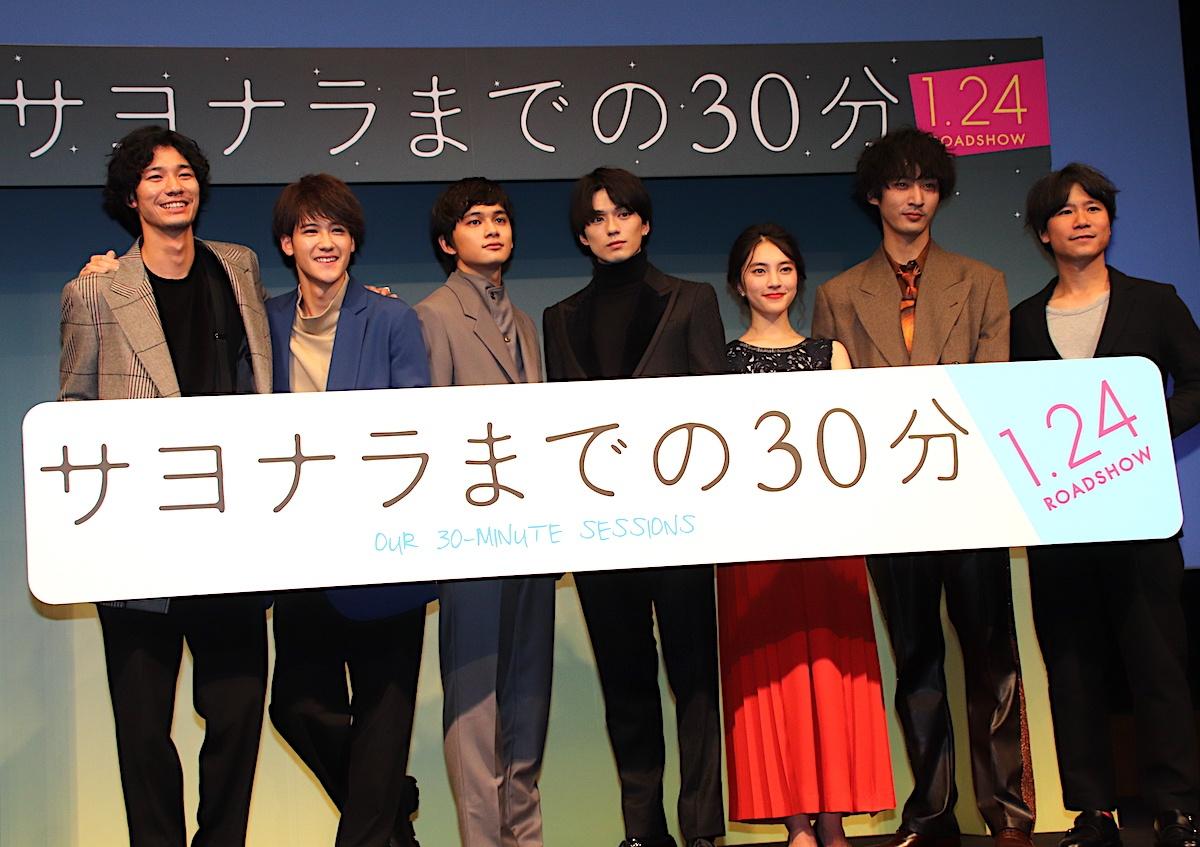 『サヨナラまでの30分』(2020年1月24日公開)の完成披露試写会が開催された