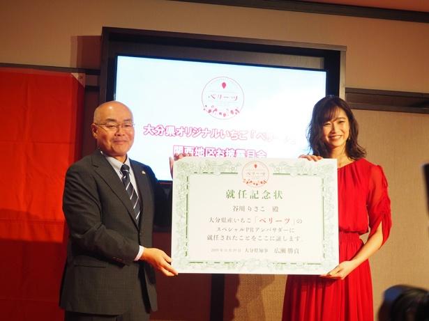 大分県の尾野賢治副知事から谷川さんに、PRアンバサダー就任記念状が贈られた