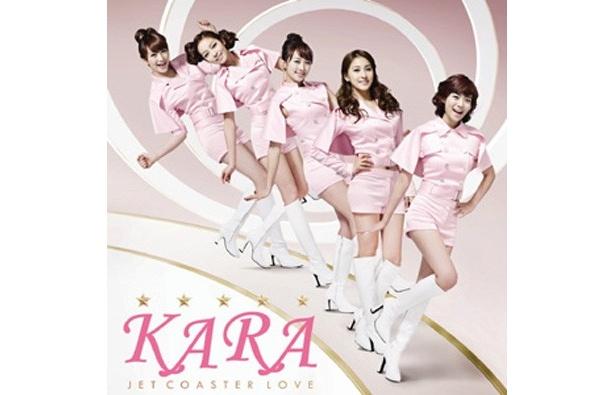 【写真】メンバー出演CMで流れている「ジェットコースターラブ」はKARA初のシングル1位を獲得!