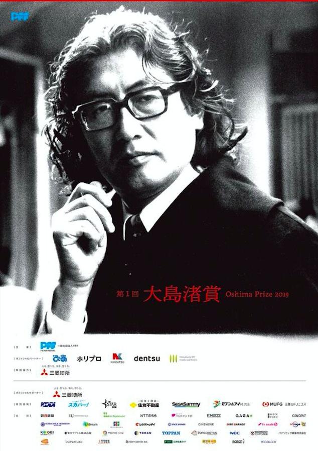 第1回「大島渚賞」は2020年3月19日(木)に授賞式が行われる