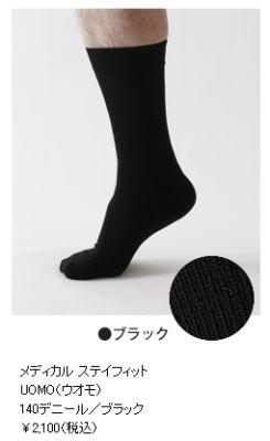 「メディカル ステイフィット UOMO 140デニール」ブラック (2100円)