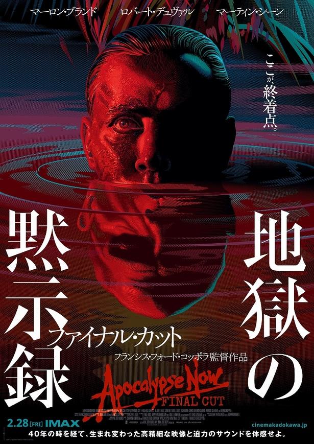 最終版『地獄の黙示録 ファイナル・カット』が上映決定!