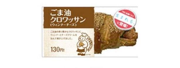 TBSドラマ「生まれる。」とファミマのコラボ商品「ごま油クロワッサン(ウィンナーチーズ)」(130円)